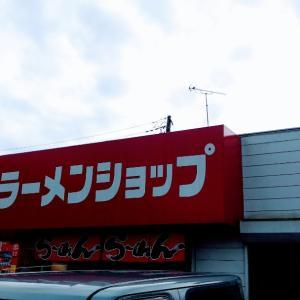 日本一のラーメンショップはここだ!!