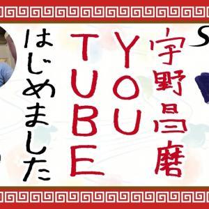 「宇野昌磨がYouTubeチャンネルを作った」という記事