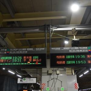11/30 撮影日記 相鉄・JR直通線開業 新宿で撮影