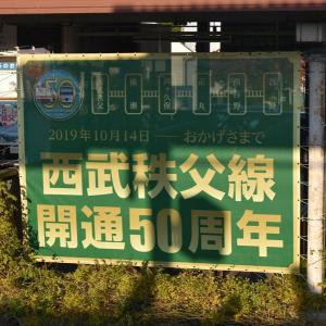 11/9 撮影日記 西武秩父線開業50周年記念 車両基地まつりin横瀬 前篇
