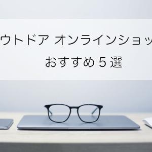 【アウトドアオンラインショップ】おすすめ5選!実はお得!意外と知られていないコト