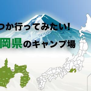 【静岡県のキャンプ場】いつか行ってみたい!富士山、海に囲まれた多彩なサイトがたくさん!