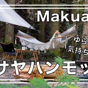"""【Makuake】カリブ海×ヨーロッパのハイブリッド""""マサヤハンモック""""でキャンプを満喫【PR】"""