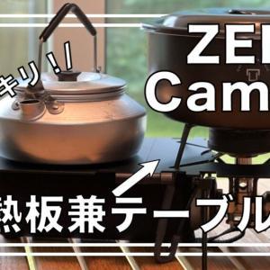 【ZEN Camps】デッドスペースをフル活用!ST-310用遮熱板兼テーブルでスッキリ!【PR】