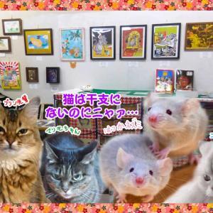 #ブログ更新!-【『子鼠幻戯』-近藤宗臣画伯さま企画グループ展】のレポート記事更新