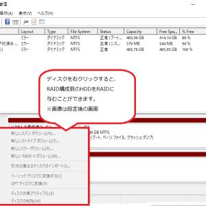 Windows 10 ProでRAID設定