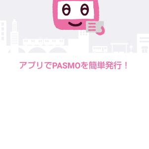(ようやく)モバイルPASMOを使ってみた