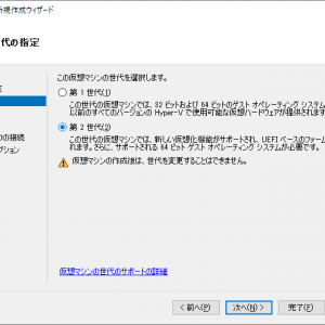 Hyper-v上にKali Linuxをインストールする
