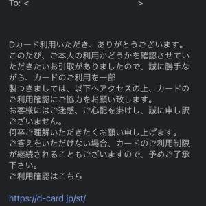 「d-card」に関連したフィッシングメール