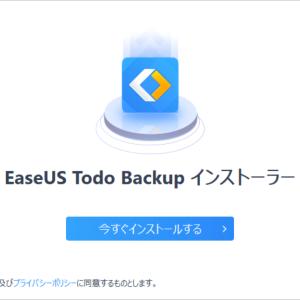 EaseUS Todo Backupによるデータのバックアップ