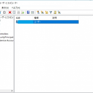 Windows 10端末のドメイン参加手順