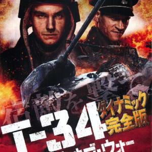 映画 T34 レジェンド オブ ウォー