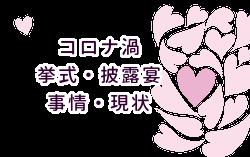 (7)コロナ渦の結婚式・披露宴・結婚準備について(これから結婚するカップルさんへ伝えたいこと・情報)