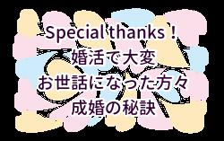 Special thanks!成婚最大の秘訣、成婚までお世話になった方々一覧(婚活中の私の心の支え、勉強もさせてもらった方々ばかりです。男性も既婚者さんも必見です)