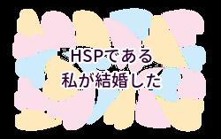 (3)HSPである私の結婚
