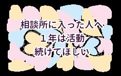 (2)相手とのマッチングより自分とのマッチングが先(結婚相談所、結婚相手、すぐ見つからないのが普通だよ!!!)