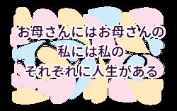 (2)お母さんはお母さんの人生が、私は私の人生がある(お母さんが心配な婚活者さんへ、お母さんに悩まされている婚活者さんへ)