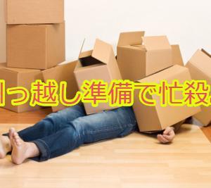 #84 引っ越しに関わる手続きまとめ(引っ越し前)