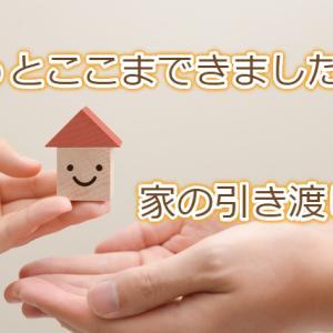 #88 いざ家の引き渡しへ!!