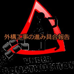 #91 外構工事進捗①