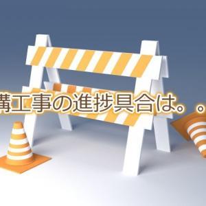 #92 外構工事進捗②