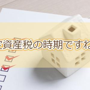 #118 固定資産税