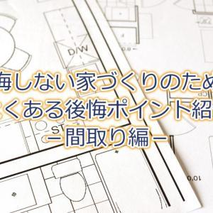 #52 注文住宅の後悔ポイント-間取り編-