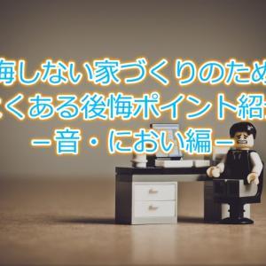 #54 注文住宅の後悔ポイント-音・におい編-