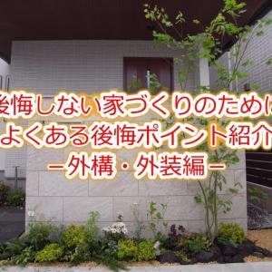 #55 注文住宅の後悔ポイント-外構・外装編-