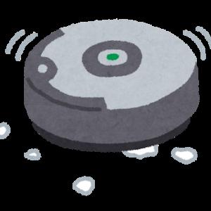 セミリタイア生活と節約(ロボット掃除機編)