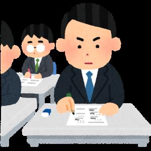【将来の保険!?】乙種第4類 危険物取扱者試験を受けてきた!