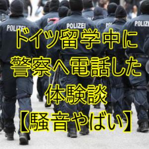 ドイツで警察へ電話した体験談【騒音うるさい!】〈音楽留学〉