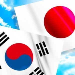 隣人愛で考える日韓関係【日本人のレベルが問われている】愛情のある世界を目指して