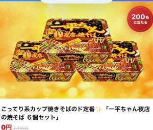 やったー❗️タイムバンクの0円購入抽選当たった!