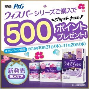 マツキヨ ウィスパーシリーズ購入で500ポイントプレゼント