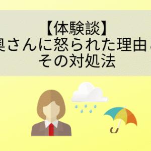 【体験談】奥さんに怒られた理由とその対処法