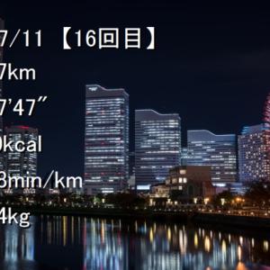 ジョギング記録【その16】