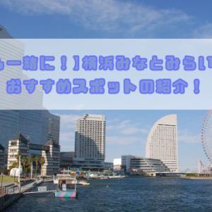 【子供も一緒に!】横浜みなとみらい周辺のおすすめスポットの紹介!
