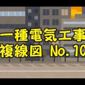 【2019年 第一種電気工事士 技能試験】No10 複線図