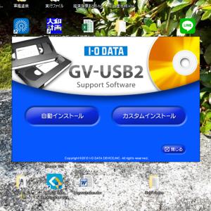 3000円でVHSのビデオをパソコンに取り込む方法