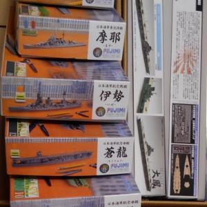 2018年 フジミ 1/700 艦船福袋  到着