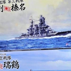 2018年 フジミ 決算セール 艦船5000円/10000円袋 中身