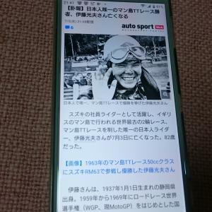 マン島TTレース優勝者 伊藤光夫さん死去