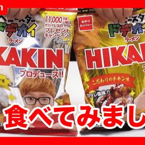 ヒカキン プロデュース「ベビースタードデカイラーメン こだわりのチキン味・カレー味」