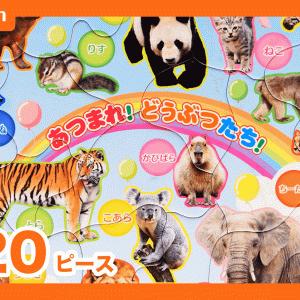 ライオン、キリン、ぞう、パンダ 動物いっぱい! あつまれ!どうぶつたち パズル 20ピース