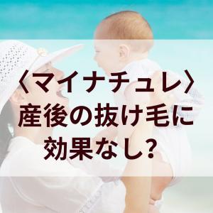 産後の抜け毛と薄毛が止まらない!マイナチュレの効果・口コミ評価レビュー