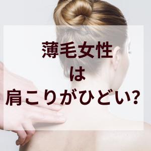 薄毛女性は肩こりがひどい? 血行不良による薄毛は肩こり解消から始めよう