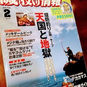 釣り場空き無く西伊豆VS伊豆大島 2020/11/13~15