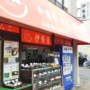 昭和のお店 伊勢屋さん