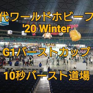 【ベイブレードバーストGT】G1バーストカップ・10秒バースト道場【次世代WHF'20Winterナゴヤドーム】